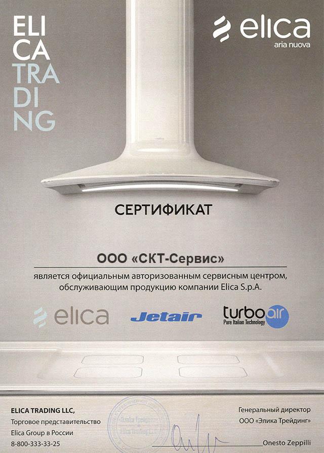 Сертификат сервисного центра Elica, JetAir